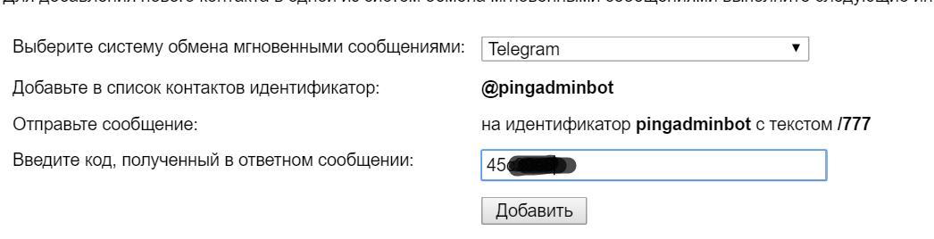ping-admin-4.jpg