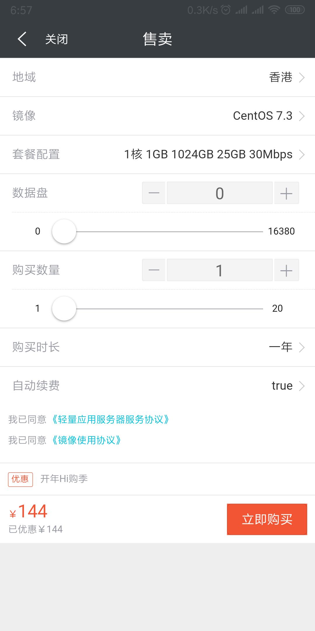阿里云:144元/年/1GB内存/25GB SSD空间/1TB流量/KVM/30Mbps/香港/新加坡