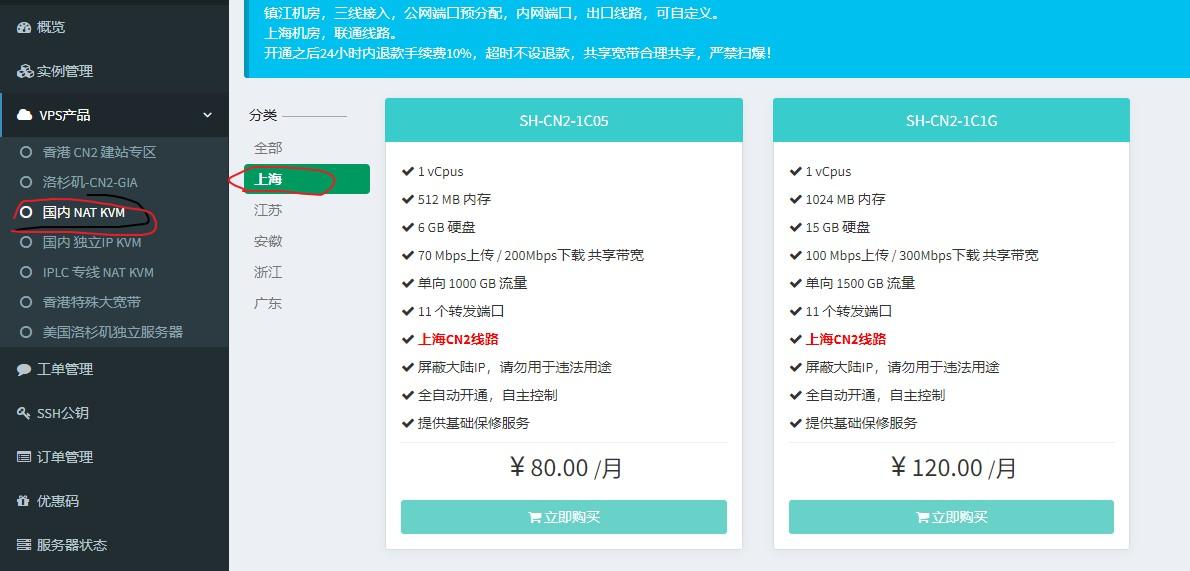 修羅云:72元/月/512MB內存/6GB空間/1TB流量/共享IP/KVM/上海CN2
