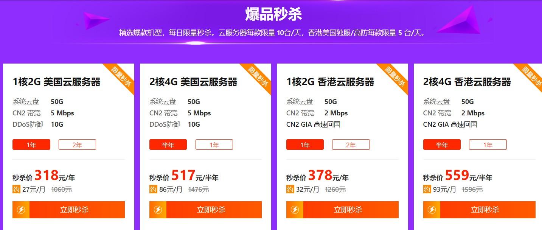 恒创科技:香港CN2/洛杉矶CN2 GIA等VPS、独服,618优惠;不限流量,年付318元