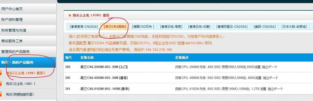 Aoyohost:64元/月/2核/2GB内存/40GB SSD空间/荷兰CN2