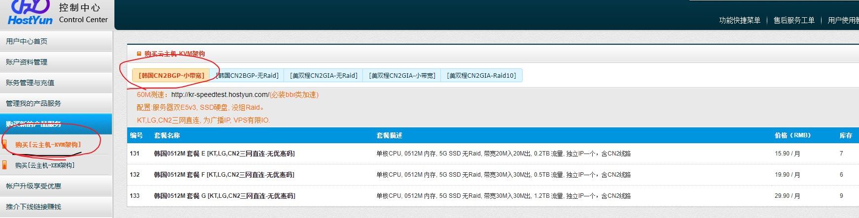 HostYun:15.9元/月/512MB内存/5GB SSD空间/vps/韩国CN2+KT+LG
