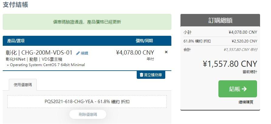 PQS:1557.8元/年/1GB内存/10GB SSD空间/不限流量/200Mbps-600Mbps端口/动态IP/KVM/台湾彰化HiNet/日本