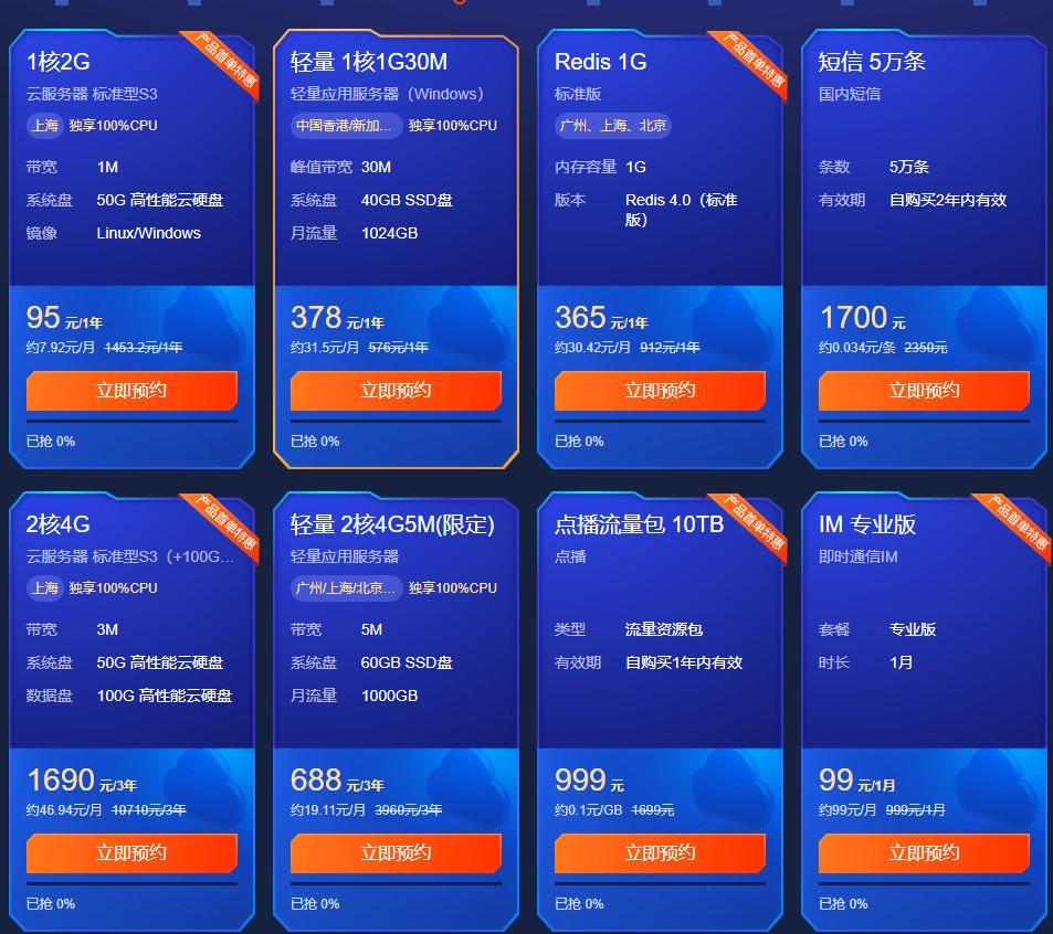 腾讯云:云主机/短信/CDN/数据库等秒杀,2G内存、40GB SSD空间、5Mbps的VPS,年付95元