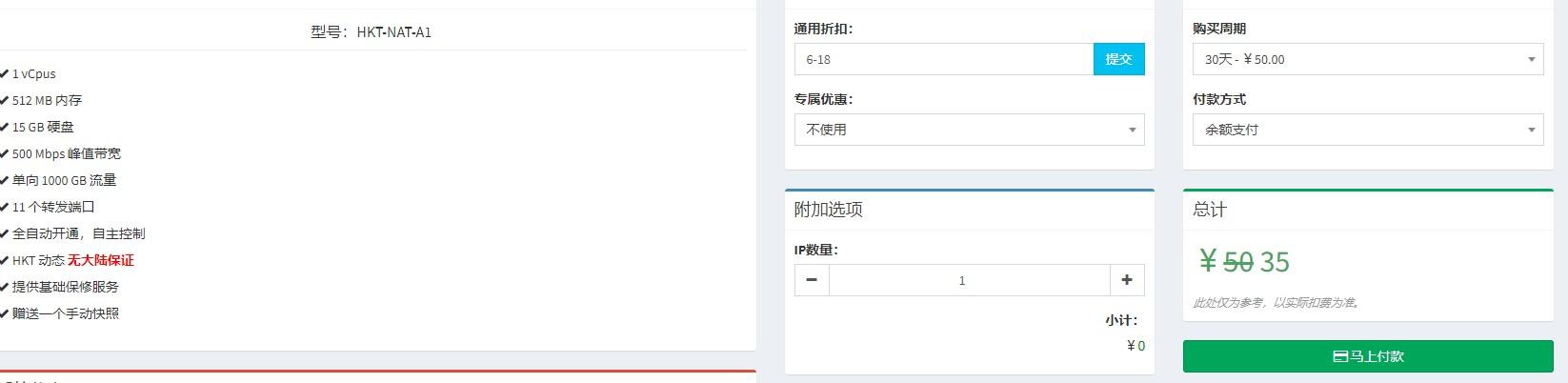 修罗云:全场85折,香港HKT/杭州VDS/徐州VDS/上海CN2等KVM VPS