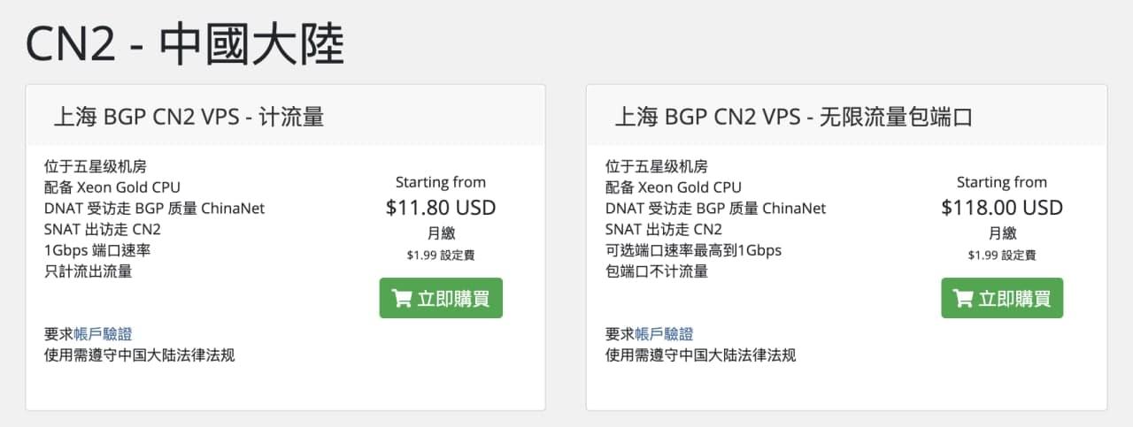 Kuai Che Dao:$27/季/1GB内存/10GB SSD空间/50GB流量/1Gbps端口/KVM/上海BGP CN2-主机优惠
