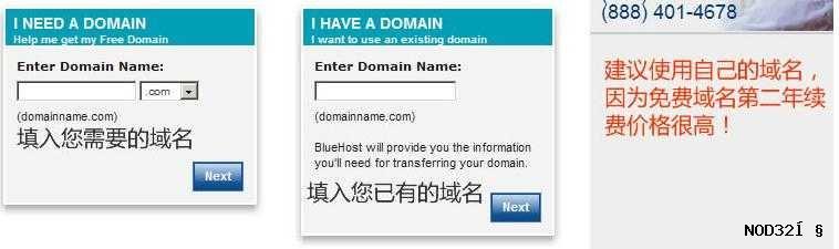 BlueHost购买教程