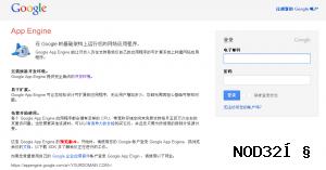 google appengine login 300x157 如何创建gae应用